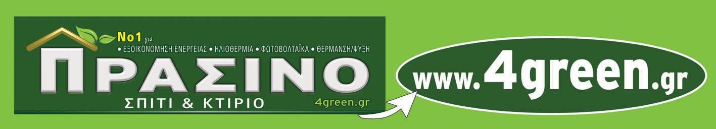 4green_logo